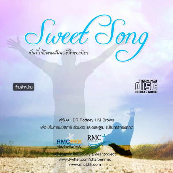RMC Sweet Song Cover